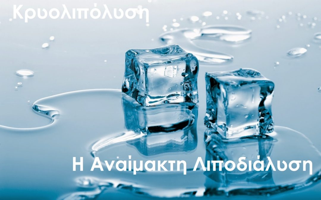 Κρυολιπόλυση
