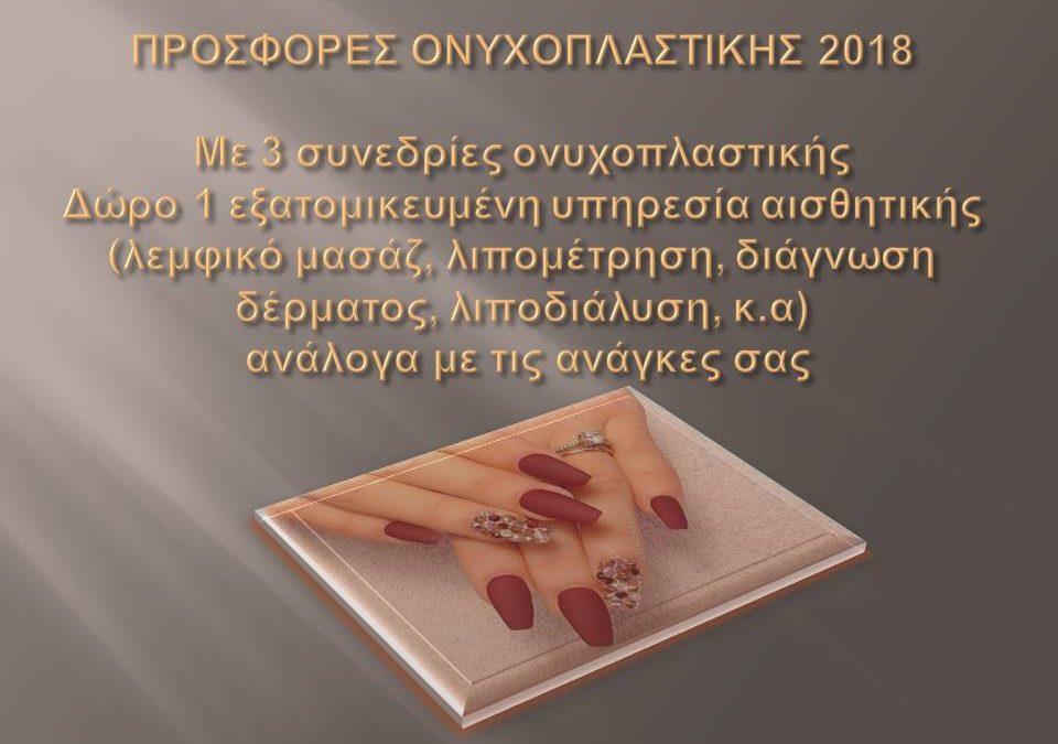 Προσφορές Ονυχοπλαστική  2018